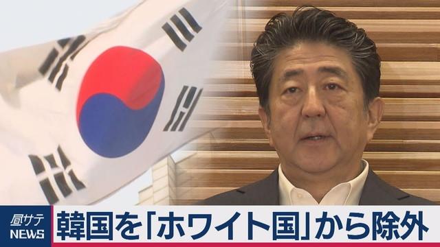 ホワイト 反応 除外 の 韓国 海外 国