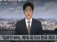 韓国の反応「日本の韓国に対する劣等感による結果だ、日本人の64%、韓国のホワイト国除外を支持」