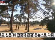 韓国の反応「金を使わない韓国人は来なくてもよい、日本政府、韓国人観光客が急減しても他の国でカバーできるので問題ない」